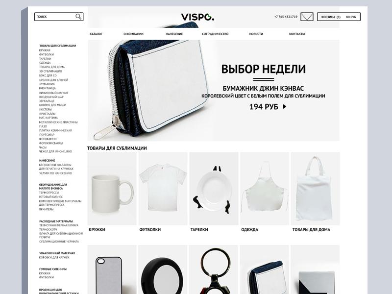 Vispo Catalogue Page  retail website responsive shop clean ux ui ia gray minimalistic design functional
