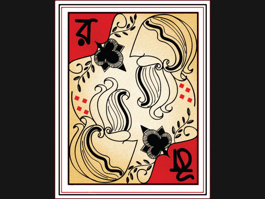 Tagore's Tasher Desh card design illustration theme design bengali literature poet tagore creative