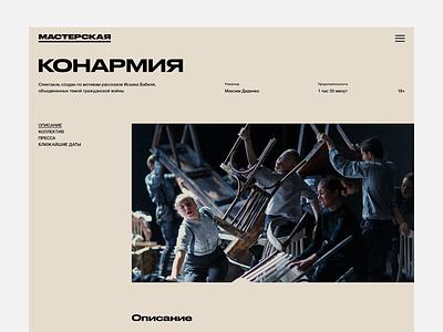 Masterskaya Brusnikina performance page performance modern clean grid web theatre