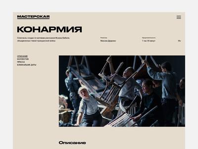 Masterskaya Brusnikina performance page