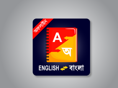 Dictionary App Icon - Logo Design