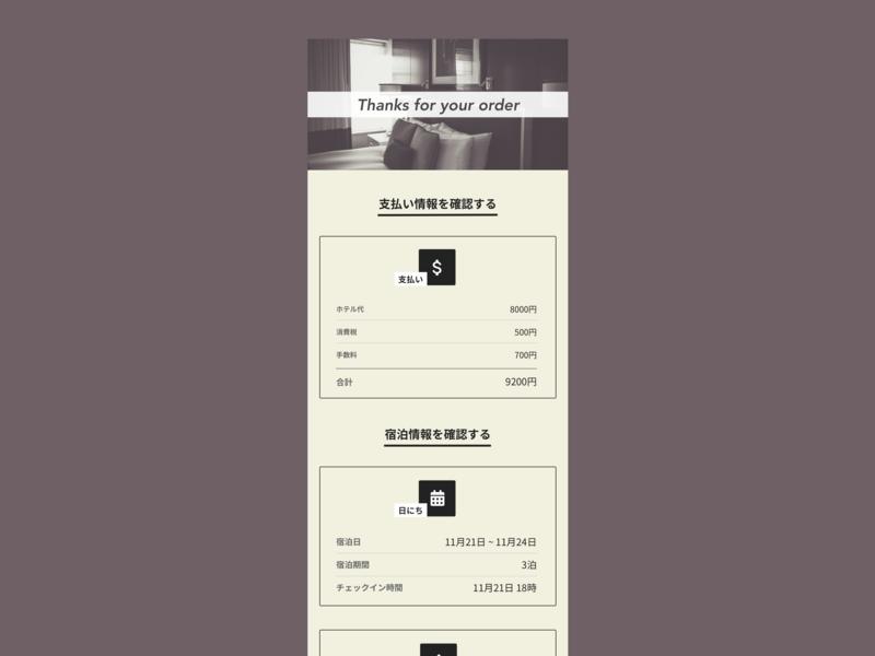 DailyUI#017: Email Receipt dailyui017 dailyui ui ux