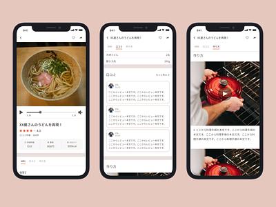 DailyUI#040: Recipe dailyui040 design app dailyui ui ux