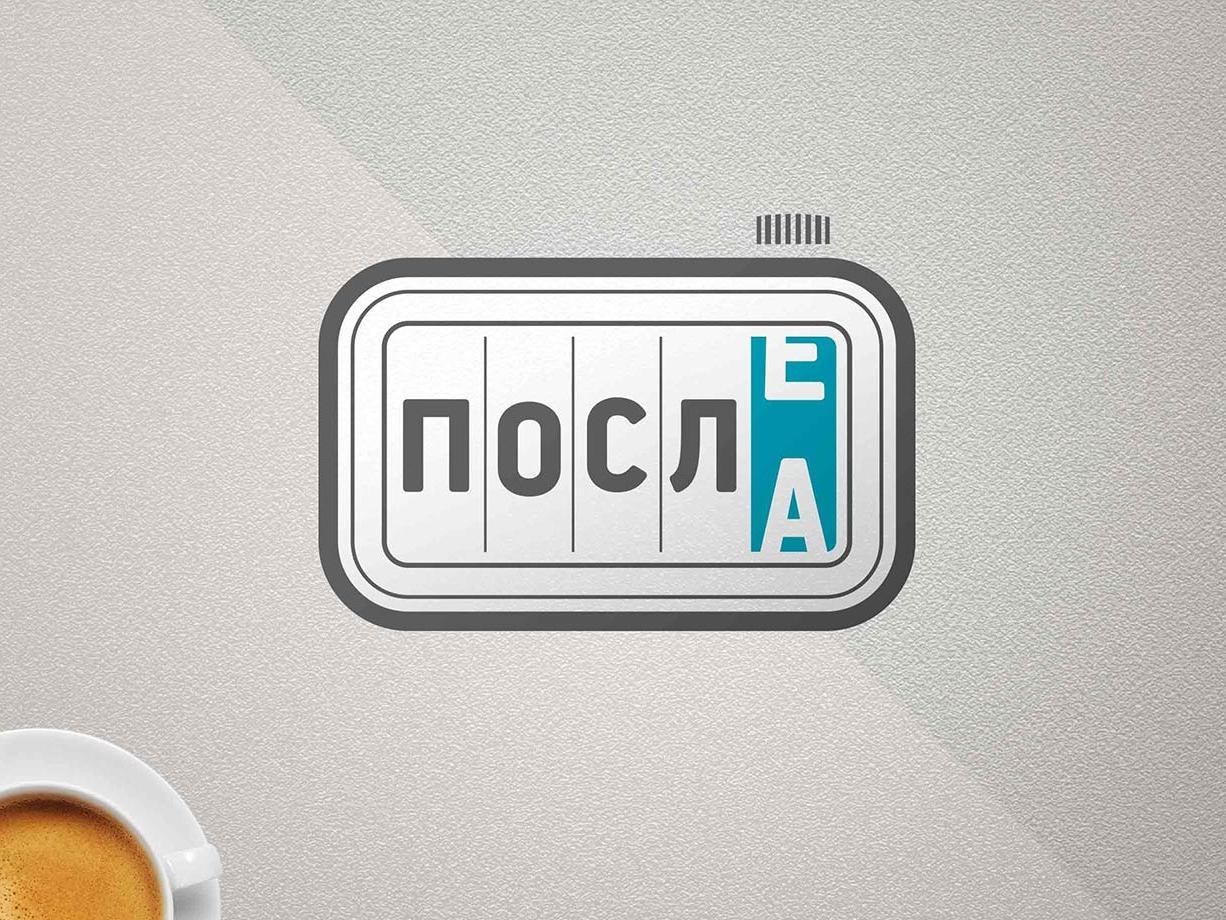 After Work graphicdesign logodesign logotype logo