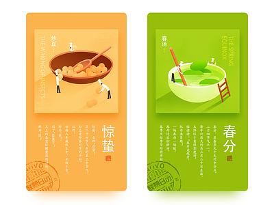 Solar term 3/4 soup cook bean spring illustration term solar