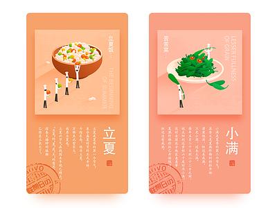 Solar term 7/8 rice vegetables food cook summer illustration term solar