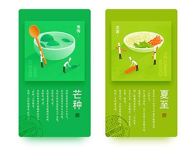 Solar term 9/10 vegetables noodle food cook summer illustration term solar