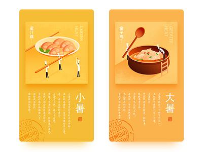 Solar term 11/12 chicken summer illustration food cook