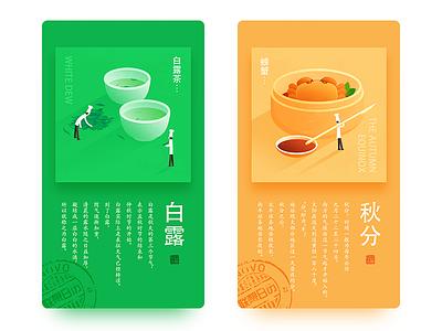 Solar term 15/16 crab tea autumn cook illustration term solar