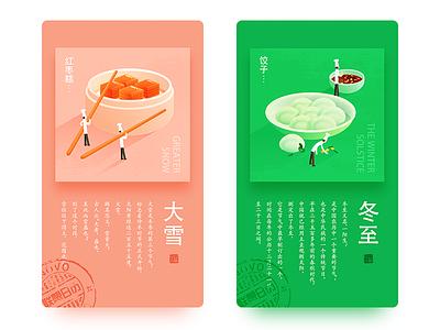 Solar term 21/22 dumplings winter cook illustration term solar
