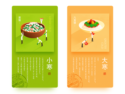 Solar term 23/24 meal rice winter cook illustration term solar