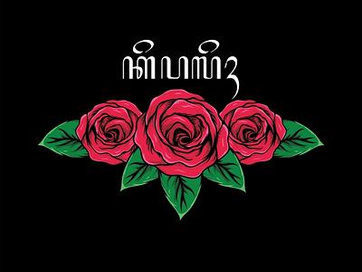roses mawar roses rose batik vector cover art batik indonesia batik pattern pattern art logo flat cover design cover artwork vector design illustration