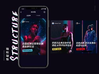 STRUCTURE app ui
