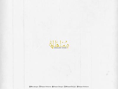 Sultan 💎 سلطان | free vector freebies download free typography calligraphy artist ux ui calligraphy branding calligraphy and lettering artist vector typography design illustration