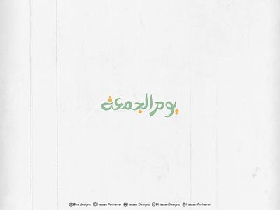 يوم الجمعة- Friday calligraphy islamicart arabic calligraphy and lettering artist vintage vector freebie illustrator freehand