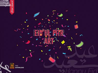 Eid ul fitr greetings + colour palette - free download islamicart calligraphy arabic typography design calligraphy and lettering artist typography ramadan kareem eidmubarak eid mubarak celebration muslim ramadan eid