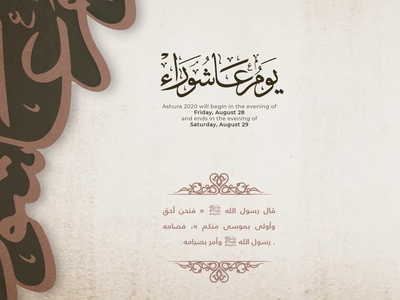 يوم عاشوراء design islamicart illustration typography design calligraphy arabic branding logo typography calligraphy and lettering artist
