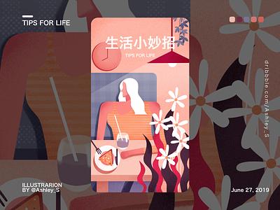 Tips for Life 设计 插图 illustration design