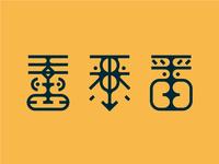 Foreign symbols