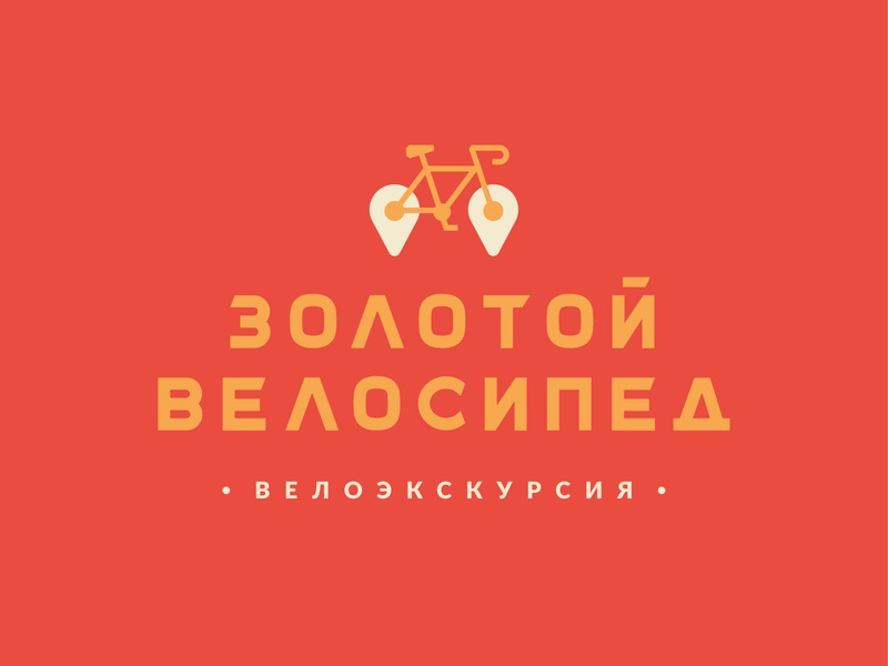 Golden Bicycle bike tour branding logo design logotype logo tour golden bicycle велоэкскурсия велосипед