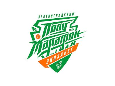 Zelenograd half marathon clothing typography lettering logo logotype sport badge logo badge sports marathon city green