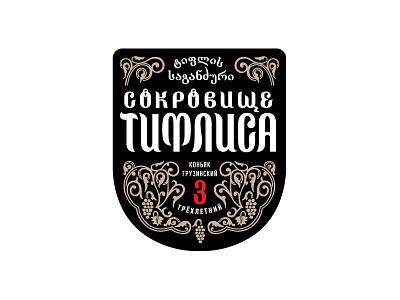 Cognac label brand design branding lettering logo logotype type ancient georgia label cognac