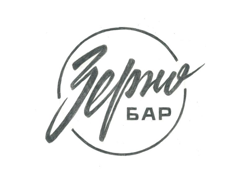 Zerno sketch typography logo logotype lettering type bar