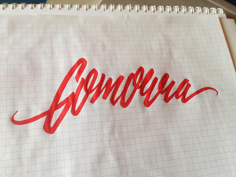 Gomorra sketch typography logo logotype lettering type gomorra