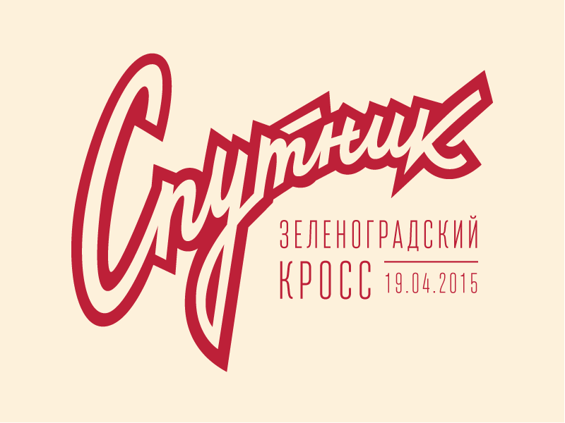 Sputnik version 2 typography logo logotype lettering type sputnik cross