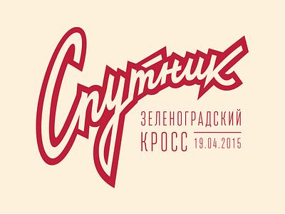 Sputnik version 2 typography logo logotype lettering type sputnik cross