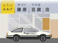 Initial D Toyota AE86