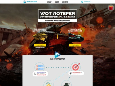 Wot Lot (World of Tanks) Auction world of tanks web creative agency web design agency development agency web design design agency