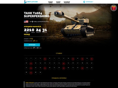 Wot Lot (World of Tanks) Auction agency website creative agency web design agency development agency design agency design web design web