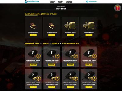 Wot Lot (World of Tanks) Auction agency website creative agency web design agency development agency design agency web design