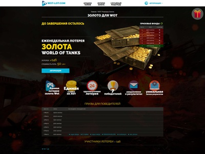 Wot Lot (World of Tanks) Auction spacecode website creative agency web design agency development agency web design design agency