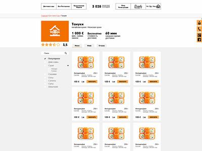 Menu24 Estonia Tallinn creative agency menu bar sushi web design agency development agency design agency web design