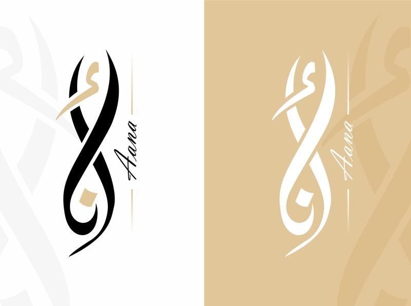 Aana - Logo Design design typography arabic lettering vector advertising arabic logo sulus satisfiedclient saudiarabproject confirmed branding logos writer poet poetlogo aana