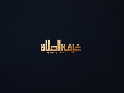 Gurfatus Salah Logo Design - UK mockup uk client minimalist logo likeforlike logotype creative logo rahmanshoieb branding design typography arabic logo