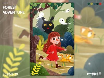 森林之旅女孩2