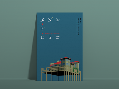 Movie Poster Challenge 002 / La Maison de Himiko design typography film poster japanese illustration redesign poster design poster movie poster movie graphic design graphic
