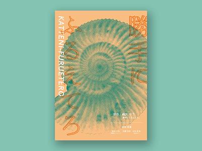"Movie Poster Challenge 007 / "" Katteni Furuetero "" film japanese typography poster film poster redesign poster design movie poster movie graphic design graphic design"