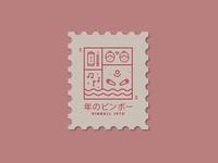 Muraki Hurukami Stamps: Pinball 1973