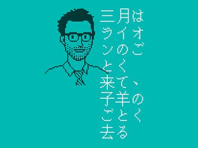 kanjiRPG Bret Mayer Busensei rpg hiragana japanese kanji retro 8bit pixelart pixel