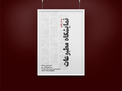 Concept Poster for Press Exhibition