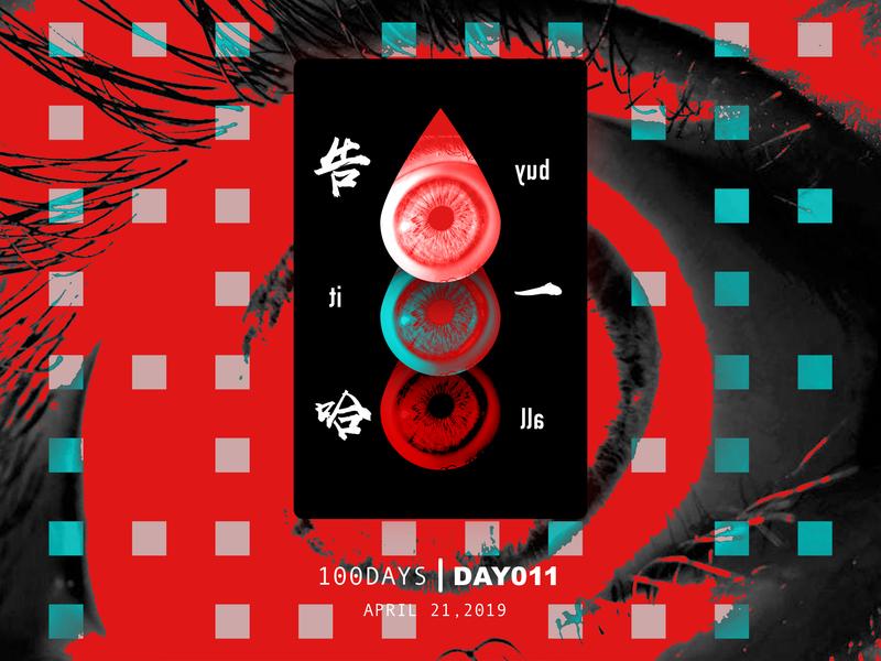 ※ 011 ※ 100days | design aposter everyday horror terror dark black eye 100 daily ui ui poster illustration design