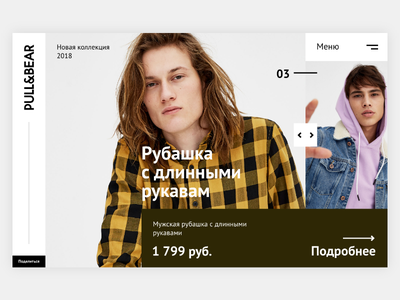 Pull And Bear concept promo-site store shop wear xd pull and bear design web ux ui site promo page