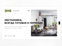 IKEA concept promo-site