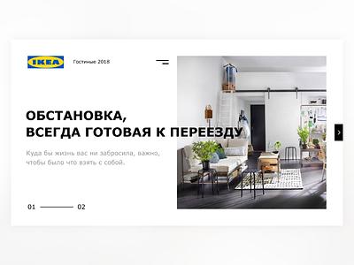 IKEA concept promo-site studio invision studio invision web ux ui ikea site promo page design