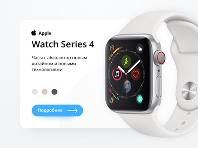 Apple Watch Series 4 UI Shopping card product app ecommerce card shopping watch apple xd web design ux ui