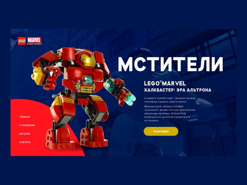 UI Concept Lego web ui design